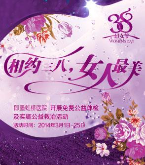 国际三八妇女节·妇科优惠活动