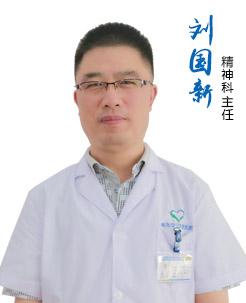 青岛安宁医院专家刘国新