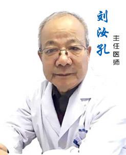 青岛安宁医院专家刘汝孔