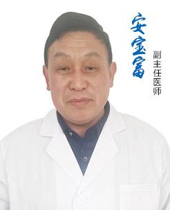青岛安宁医院专家安宝富