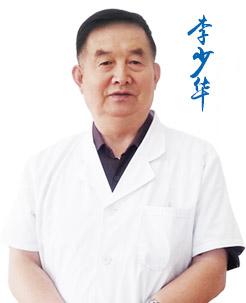 青岛安宁医院专家李少华