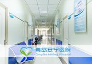 青岛安宁心理医院环境